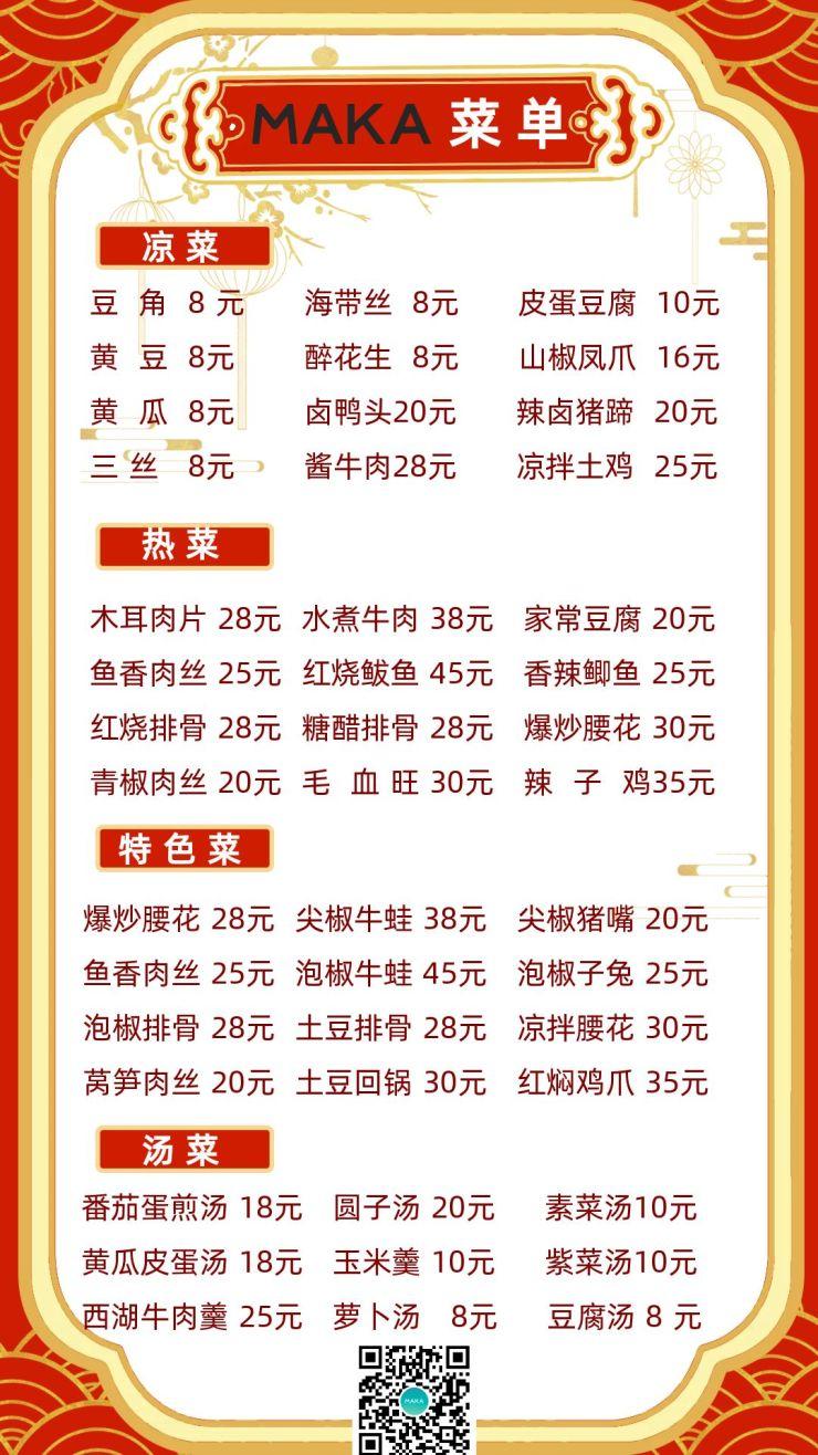 中餐馆红色系中餐菜单海报模板