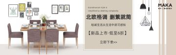 白色简约电商淘宝家具餐桌促销banner模板