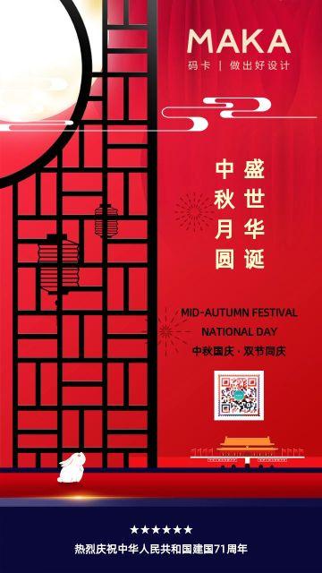 红色中式十一国庆节节日宣传海报