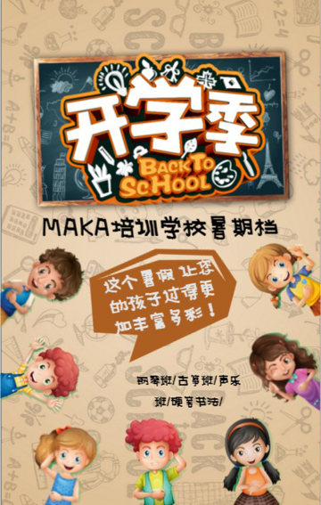 暑期档MAKA培训班招生H5