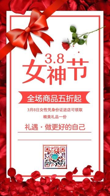 三八女生节女神节妇女节企业商场门店朋友圈促销微信朋友圈宣传海报