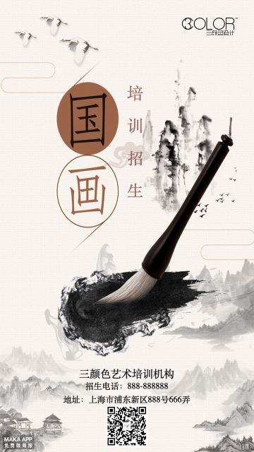 国画艺术绘画招生培训宣传通用海报(三颜色设计)