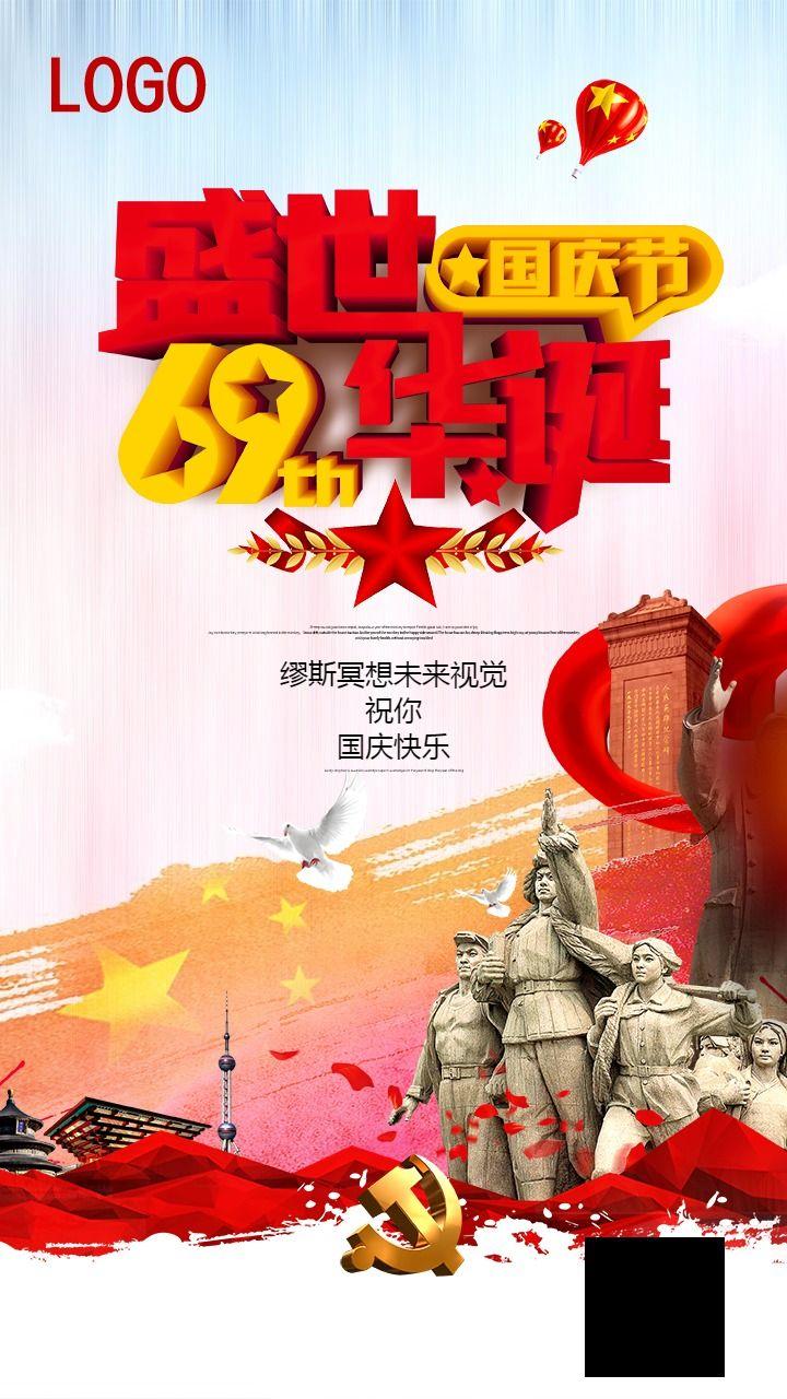 【国庆节22】十一国庆节企业宣传通用海报