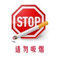 禁止吸烟简约风格文章倡导禁止吸烟等微信次条封面图