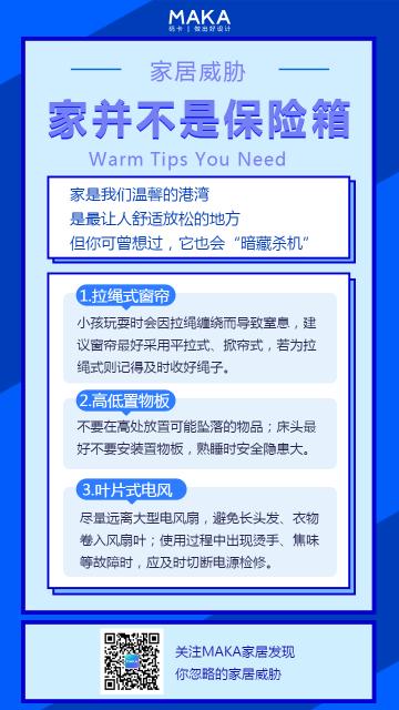 蓝色扁平家居危害手机宣传海报