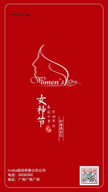 红色简约女神节节日宣传手机海报
