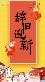新年快乐辞旧迎新新春祝福贺卡企业个人通用中国风扁平化