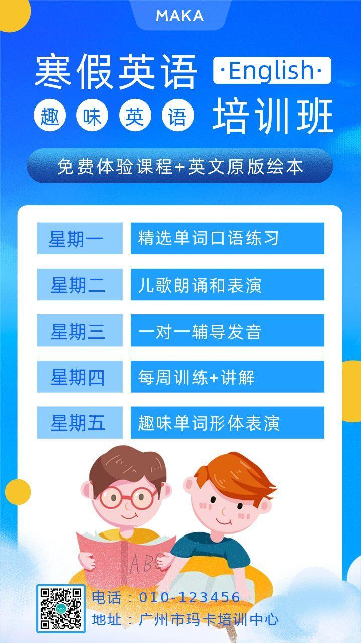 蓝色卡通寒假英语培训班招生手机海报