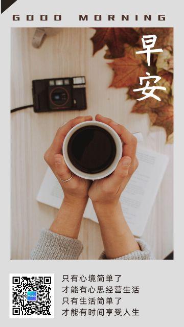 早安/日签/励志语录/心语心情正能量个人企业宣传通用绿色小清新文艺海报