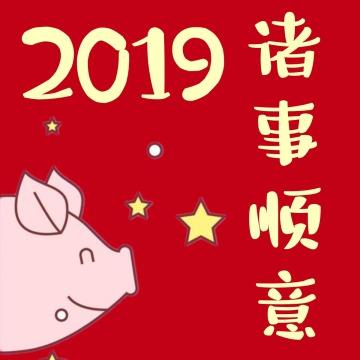 【新年次图】微信公众号封面小图简约卡通祝福话题通用-浅浅