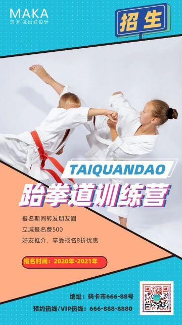 蓝白简约扁平跆拳道训练招生宣传手机海报