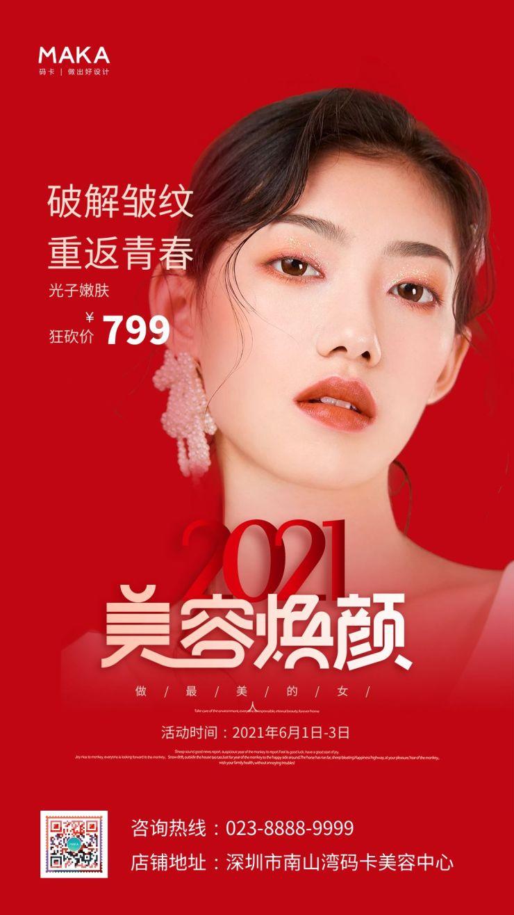 红色简约风格医疗美容促销海报
