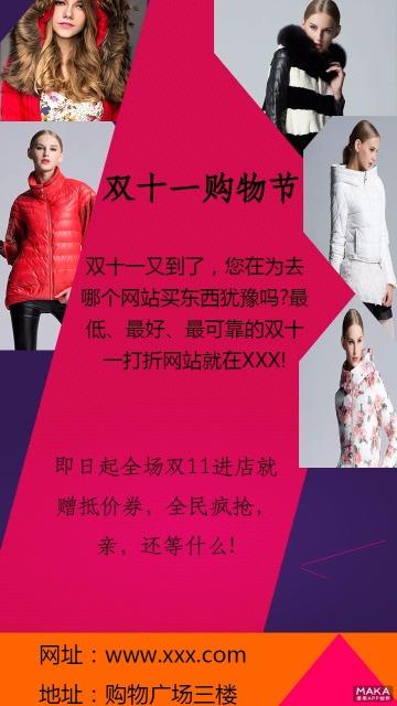 双十一购物节海报风格粉色