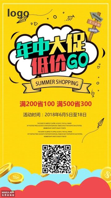 618年中大促低价Go商家促销宣传海报