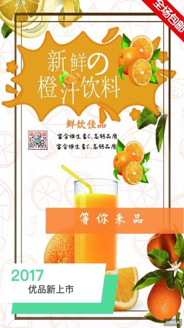新鲜橙汁饮品