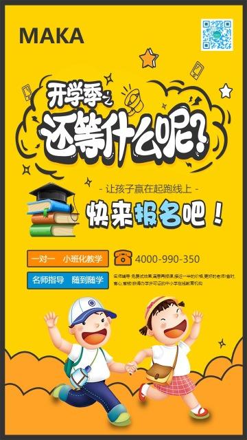 黄色创意卡通漫画开学季宣传海报