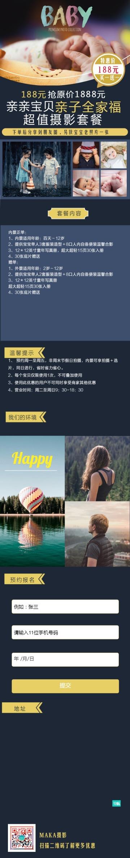 蓝色简洁摄影套餐亲子全家福亲子照宣传促销长页H5