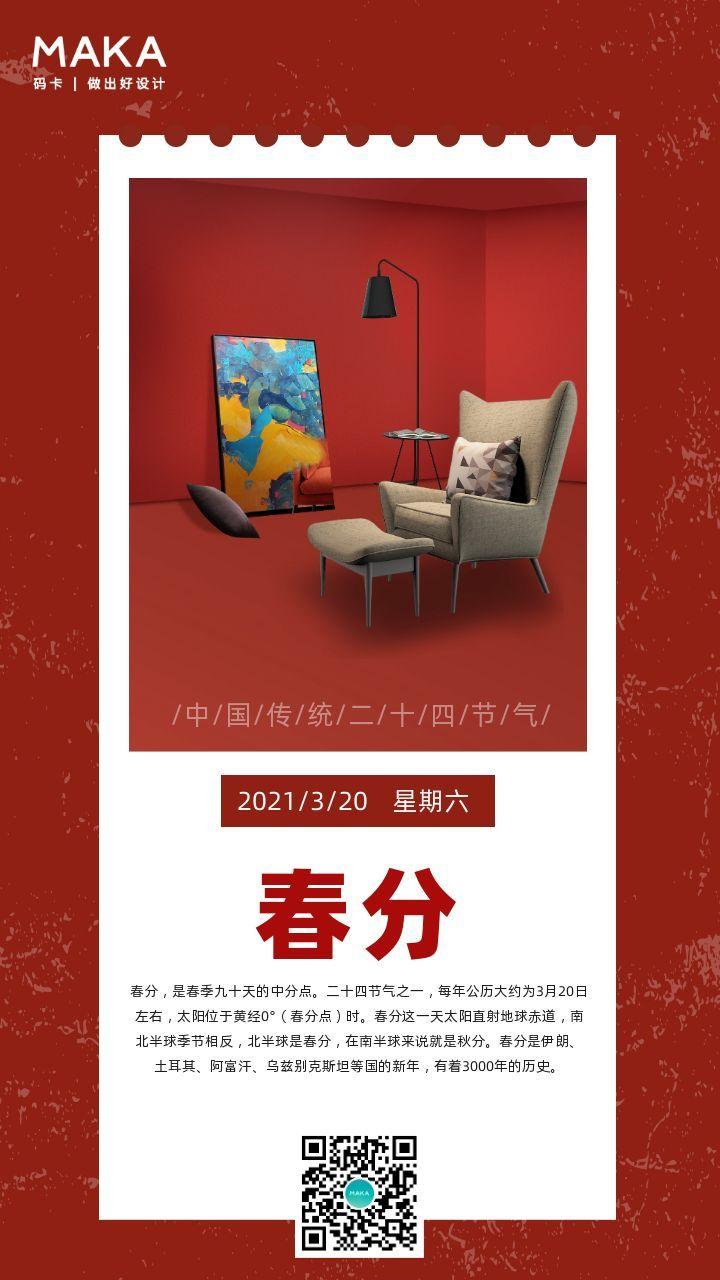红色大气春分家具类节气日签海报模板