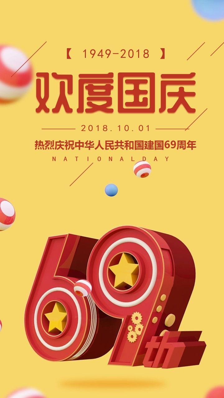 国庆祝福国庆贺卡C4D国庆海报