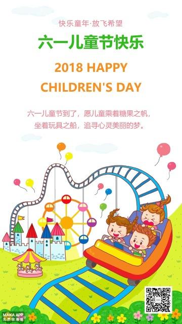 绿色清新儿童节六一贺卡童年快乐宣传海报