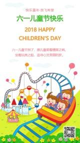 儿童节六一贺卡游乐场童年快乐回忆