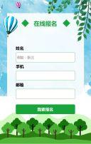 清新时尚大气幼儿园招生宣传h5