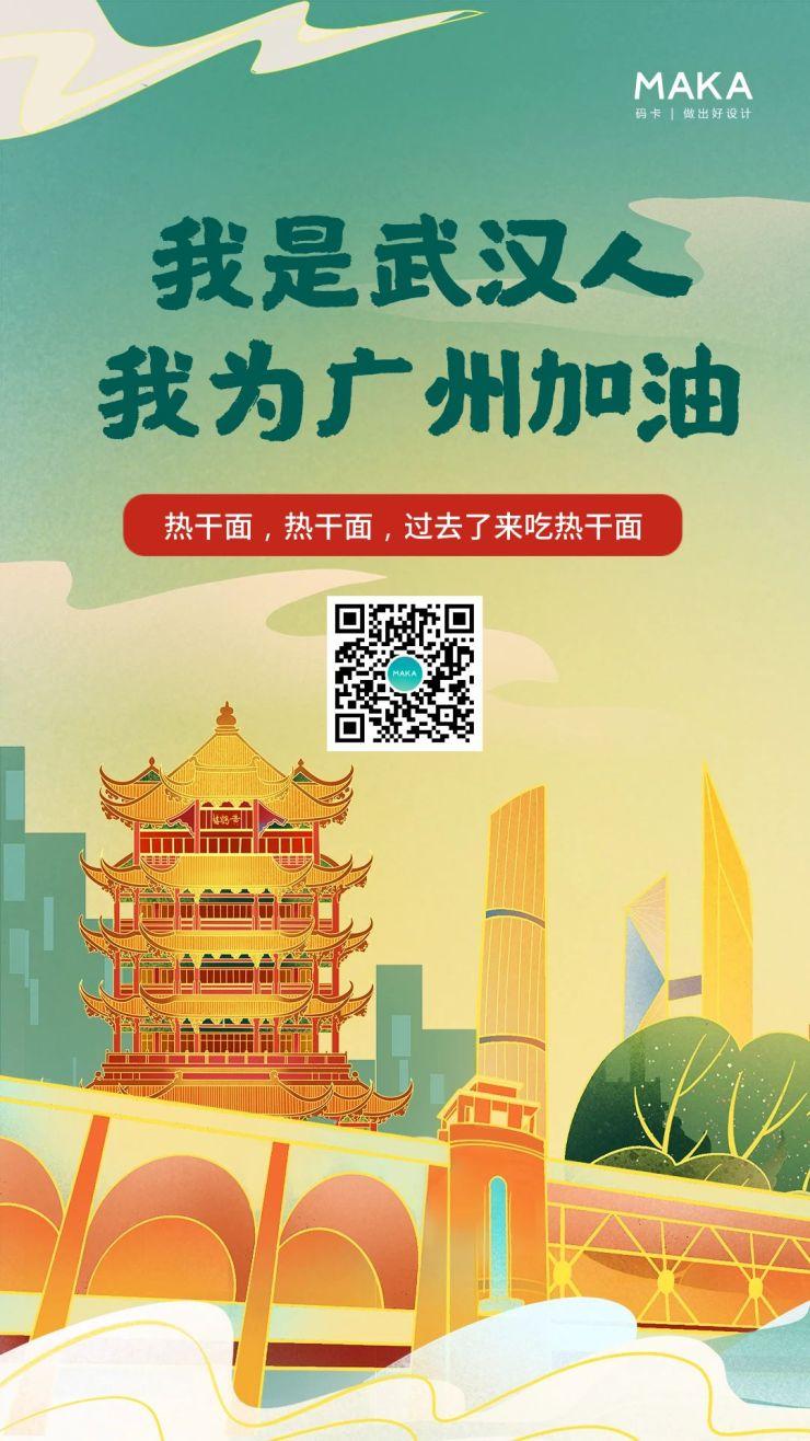 绿色简约风格广州加油防疫宣传海报