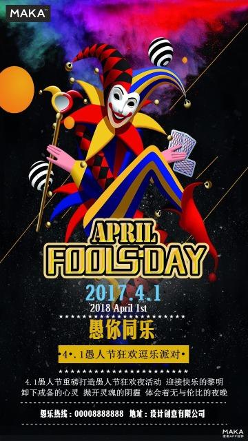 时尚愚人节活动宣传海报