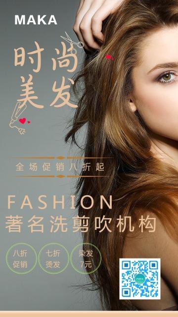 时尚美发新店促销宣传海报