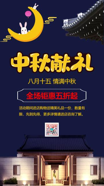 蓝色简约大气店铺八月十五中秋节促销活动宣传海报