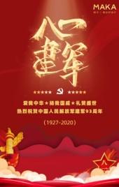 红色大气八一建军节节日宣传H5模板