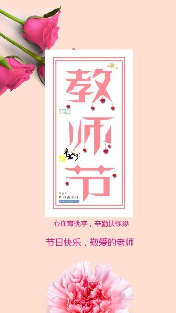 教师节快乐教师节祝福海报
