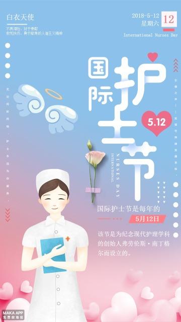 512国际护士节海报 国际护士节 护士节 海报  宣传 公益 倡导