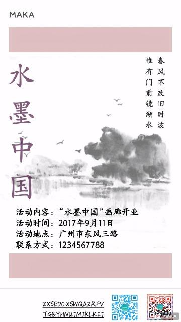 画廊开业宣传海报
