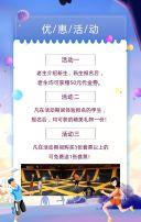 紫色亲子运动体验馆宣传H5