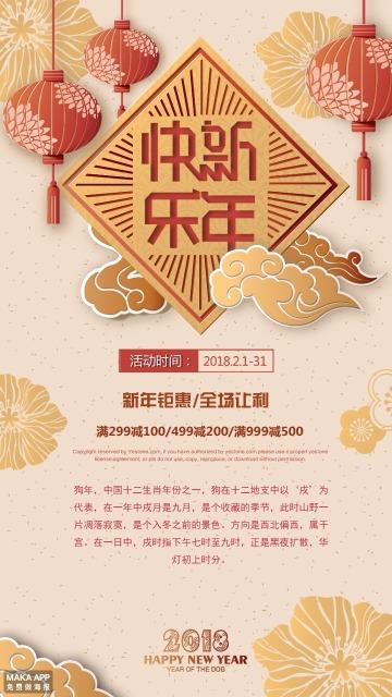 中国风狗年新春海报设计