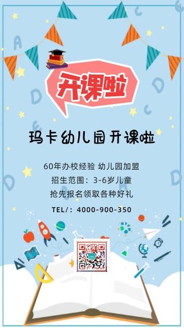 蓝色卡通幼儿园招生宣传手机海报