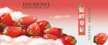 红色清新可爱草莓宣传微信公众号封面首图