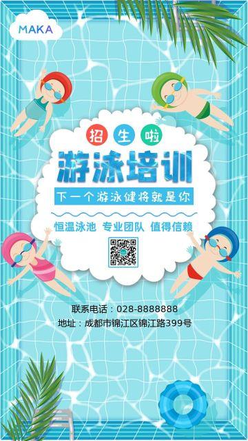 绿色卡通寒假游泳班招生手机海报