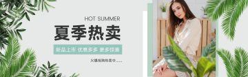 新清简约夏季女装服饰热卖店铺Banner