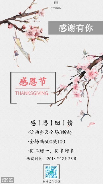 卓·DESIGN感恩节回馈梅花中国风促销打折海报服饰鞋包美容美甲可打印新品推广宣传节日家居设计医药医