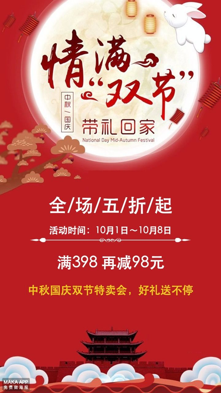 红色中国风中秋国庆双节促销海报