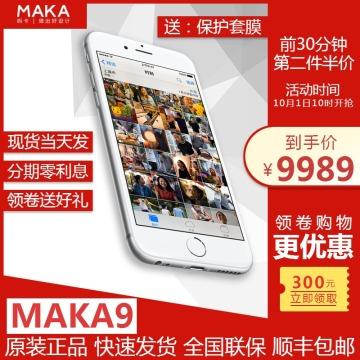 红色手机预售活动商品主图