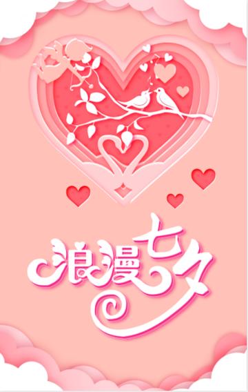 粉色情人节产品宣传活动H5