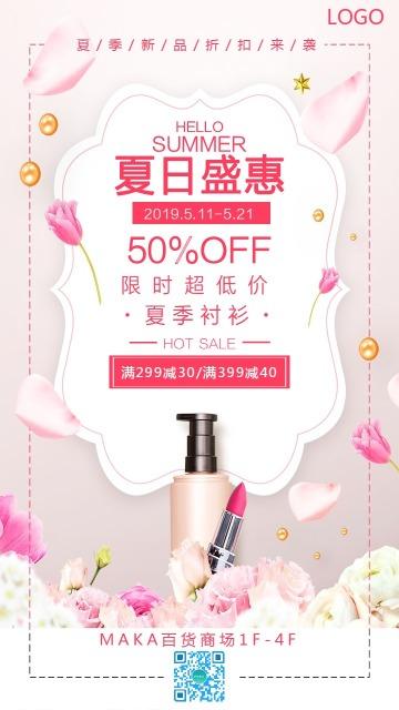 粉色唯美浪漫风夏季新品促销海报