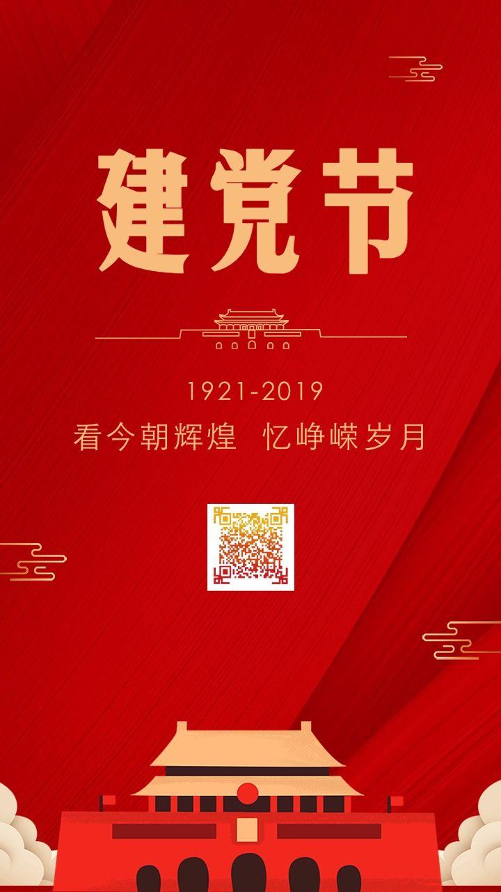 七一建党节98周年红色插画风政府党建企业宣传活动海报