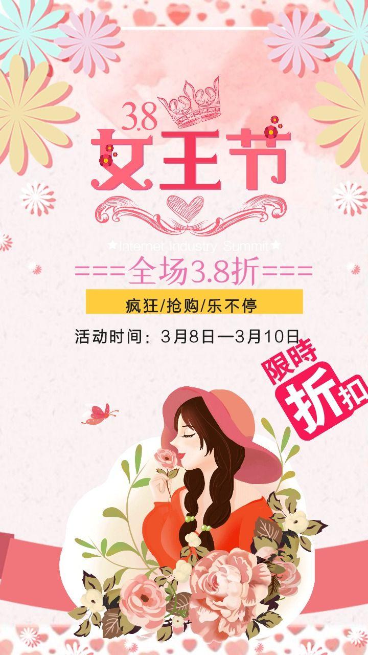粉色38女神节妇女节促销活动宣传模板