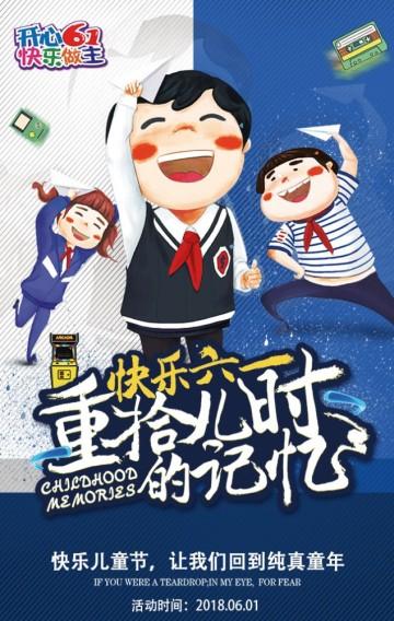 六一 幼儿园 幼稚园 学校 活动邀请函 文艺表演
