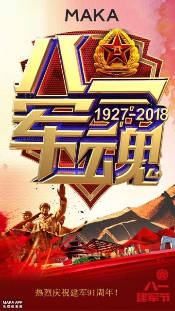 八一军魂建军节八一节军人士兵国威中华民族国旗热血
