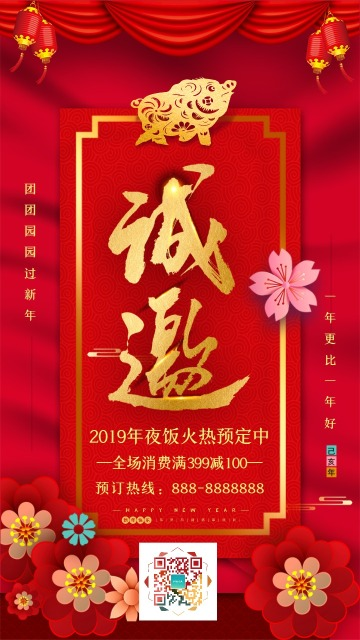 春节除夕夜年夜饭预订 酒店饭庄年夜饭预订手机海报